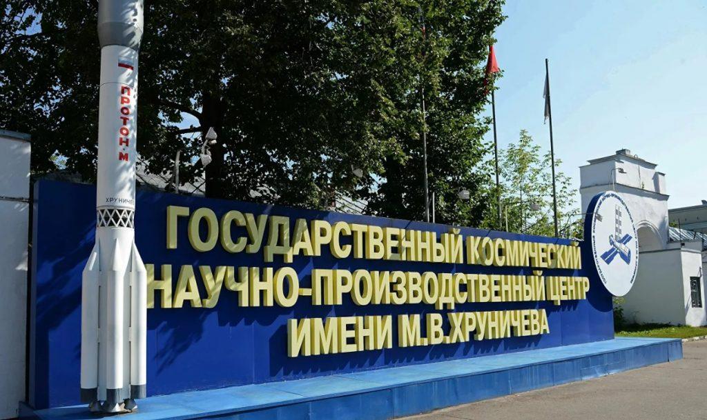 ГКНПЦ имени М.В.Хруничева